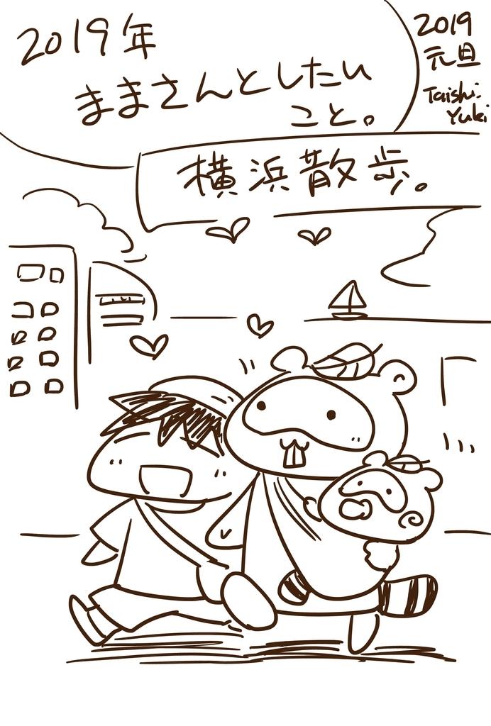 f:id:taishiyuki:20190110174727j:plain