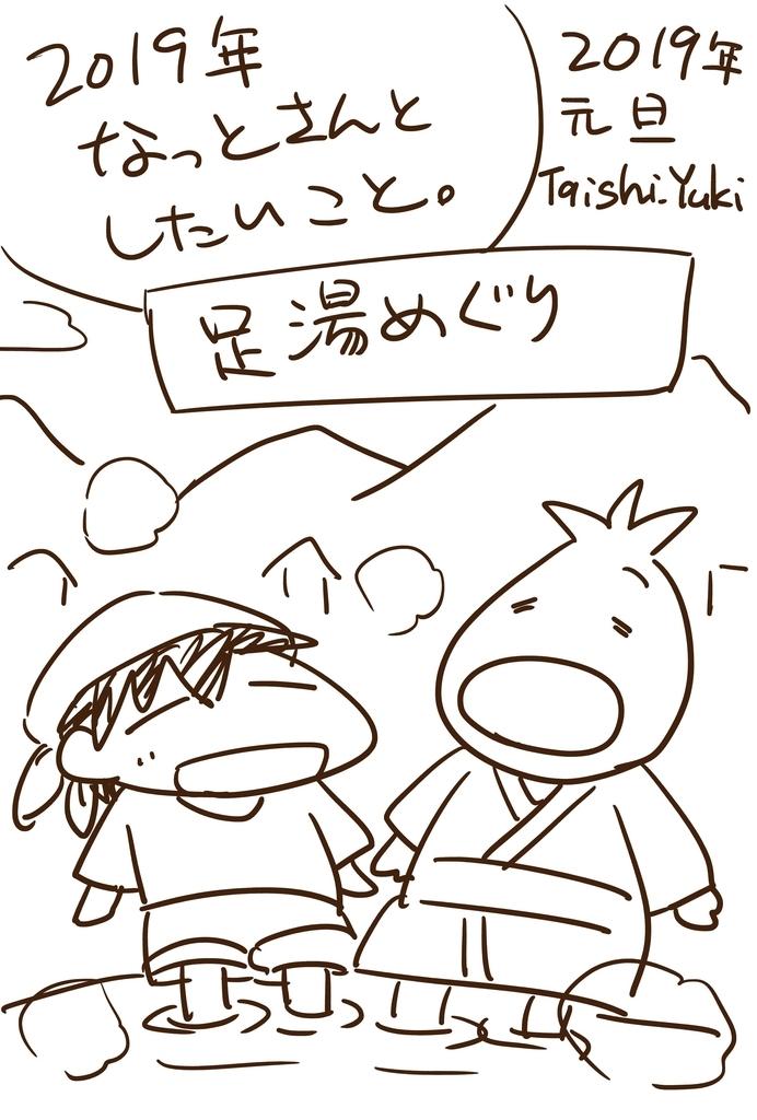 f:id:taishiyuki:20190110175020j:plain