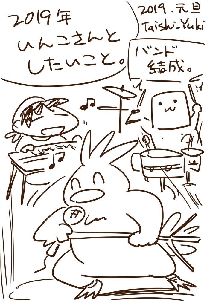 f:id:taishiyuki:20190110175316j:plain