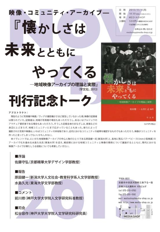f:id:taisho-imagery:20131102111840j:image:w360
