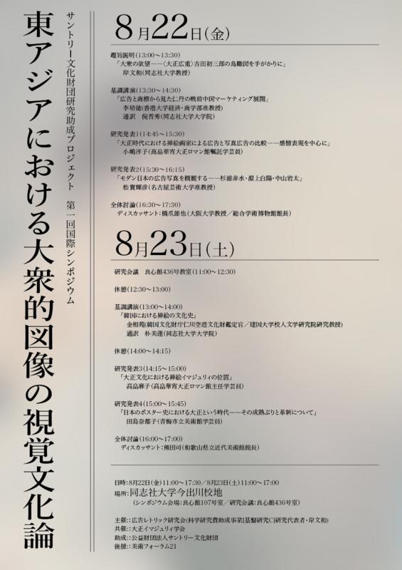 f:id:taisho-imagery:20140813104901j:image:w360