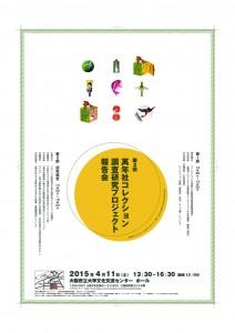 f:id:taisho-imagery:20150408113142j:image