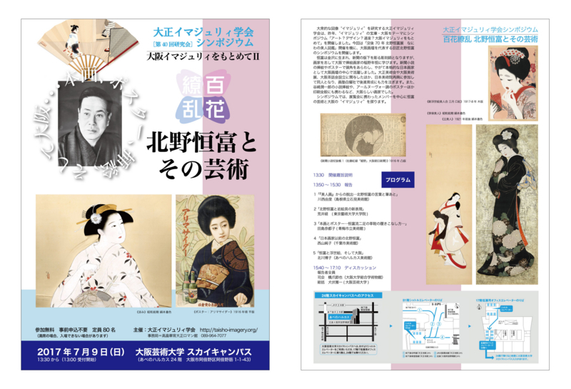 f:id:taisho-imagery:20170619015716j:image