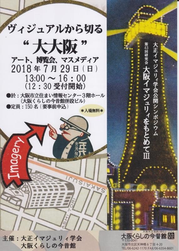 f:id:taisho-imagery:20180724143501j:image:w360