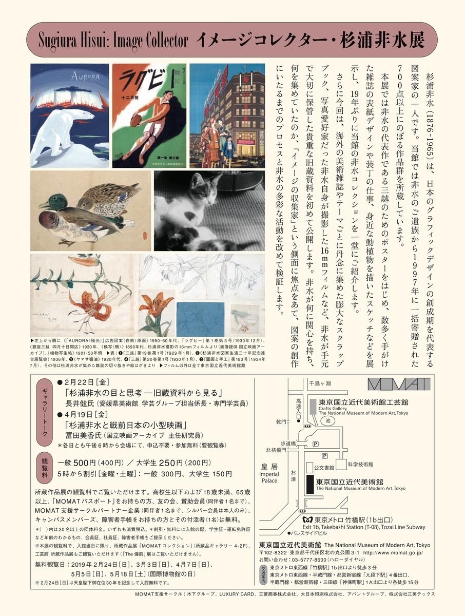 f:id:taisho-imagery:20190406233658j:plain
