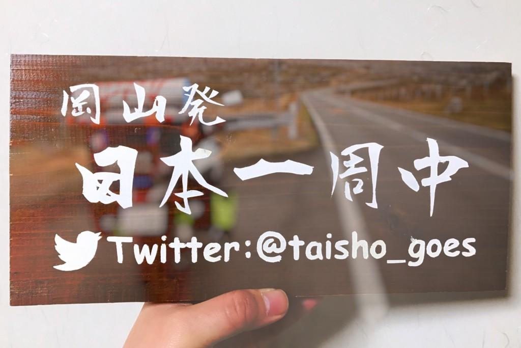 f:id:taisho_goes:20170407230049j:plain