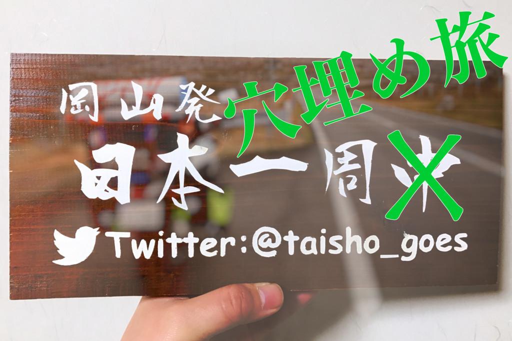 f:id:taisho_goes:20171027175332j:plain