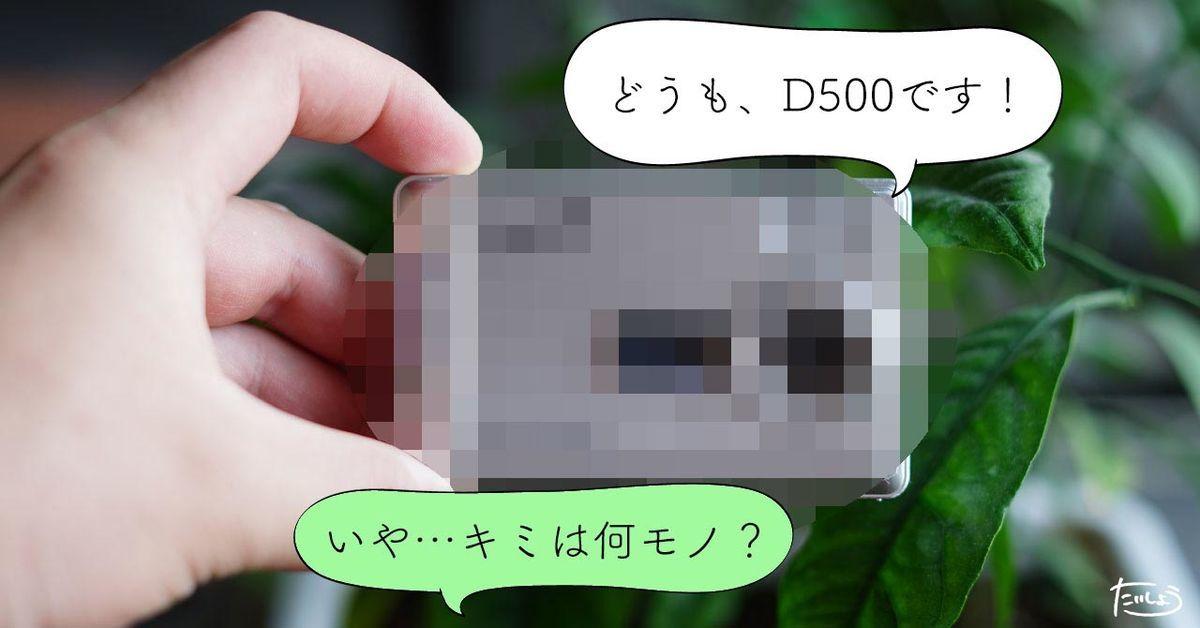 f:id:taisho_goes:20190716232852j:plain