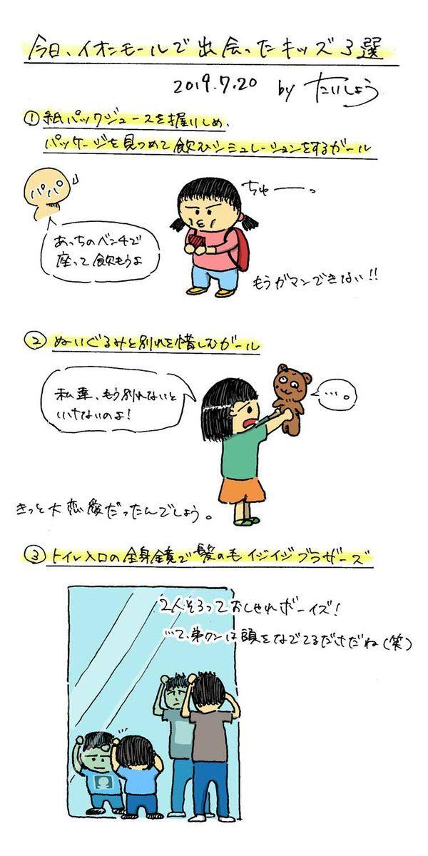 f:id:taisho_goes:20190721190802j:plain