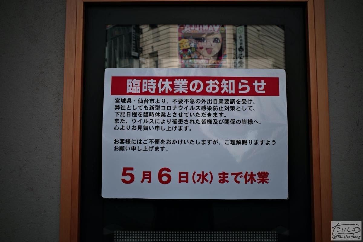 f:id:taisho_goes:20200417193958j:plain