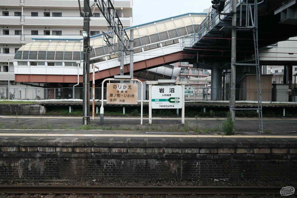 JR岩沼駅の標識