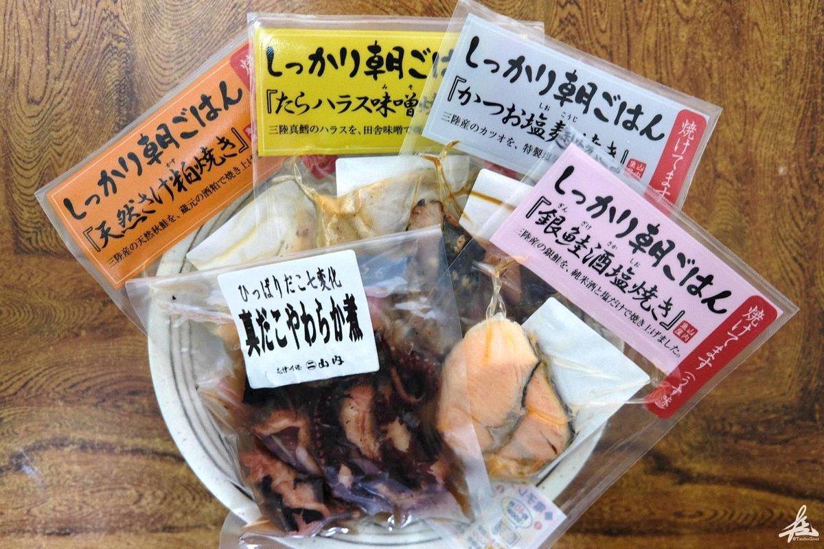 パウチ入りのお魚惣菜