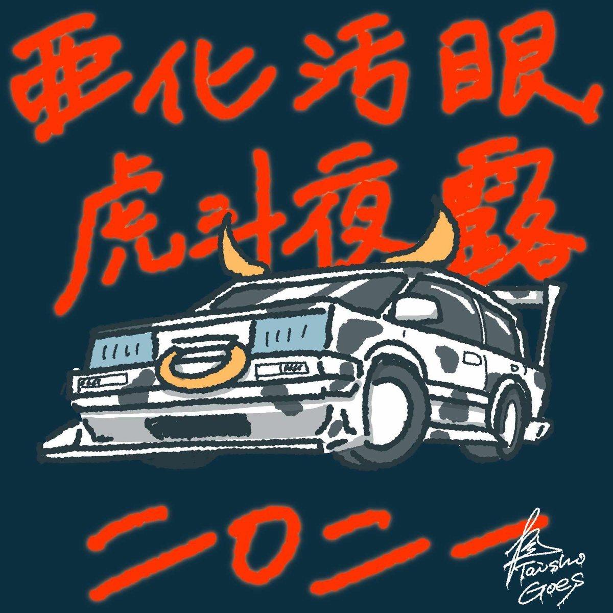 f:id:taisho_goes:20201218231347j:plain