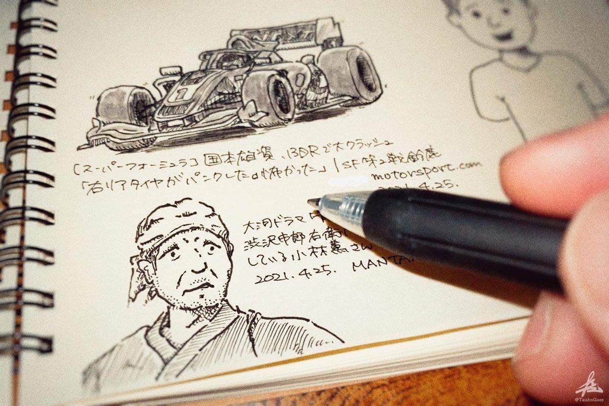 f:id:taisho_goes:20210425213838j:plain