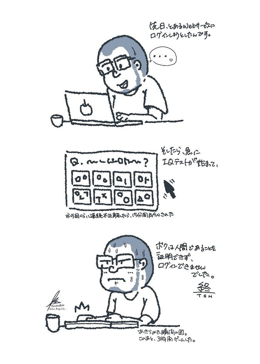 f:id:taisho_goes:20210822225332j:plain