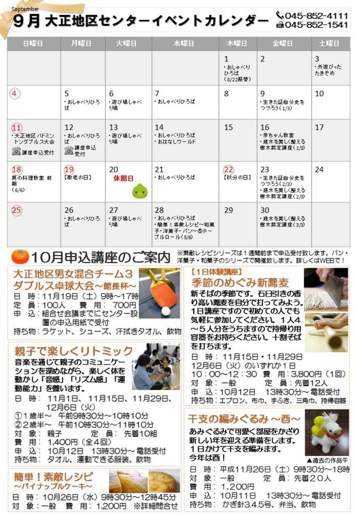 f:id:taishochikusen:20160901145749j:plain