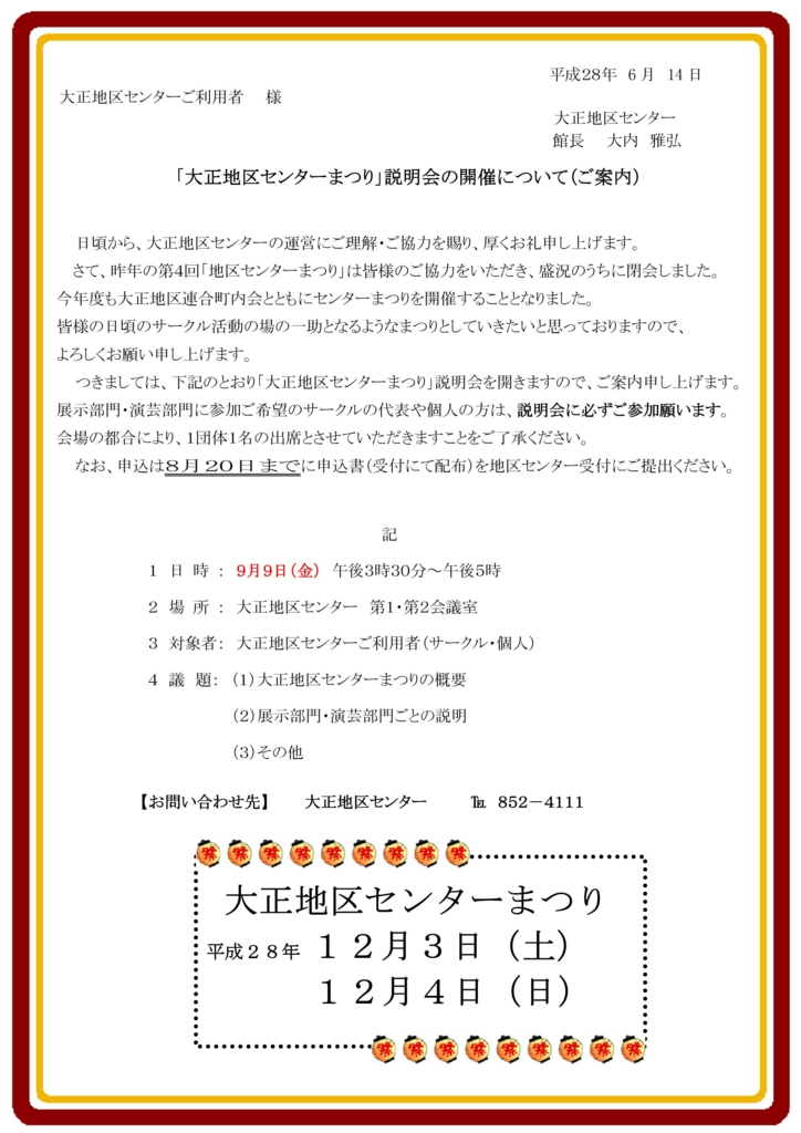f:id:taishochikusen:20160904093022j:plain