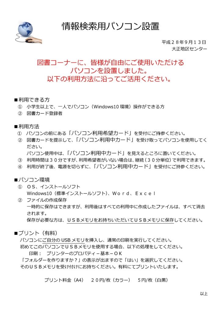 f:id:taishochikusen:20160913100715j:plain
