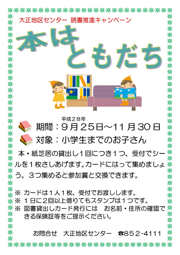 f:id:taishochikusen:20160925074909j:plain
