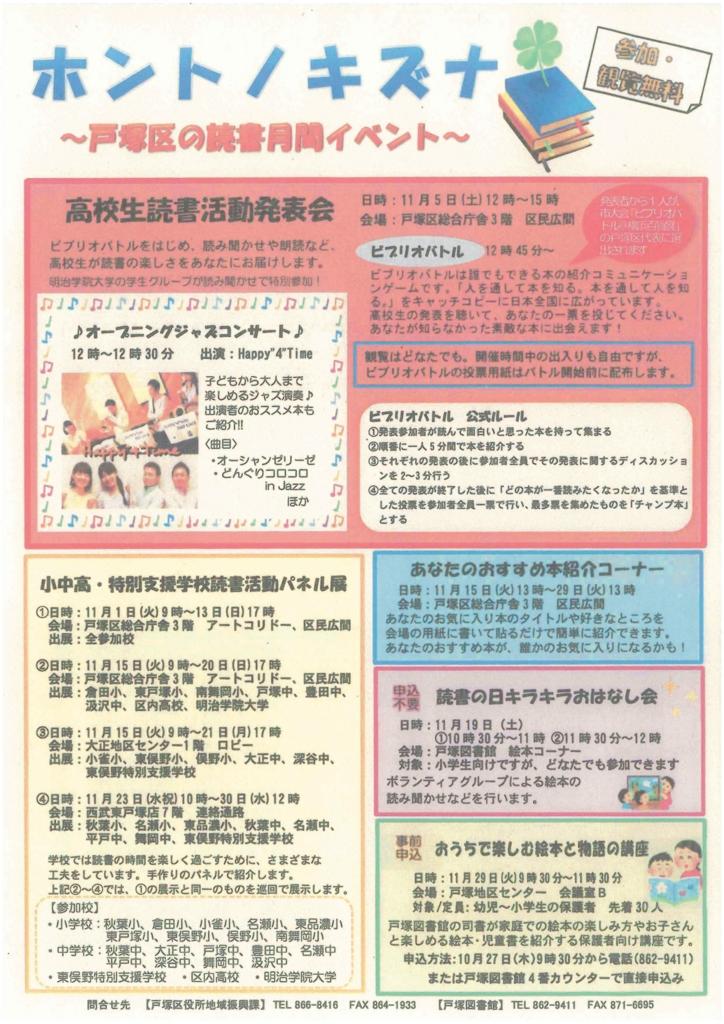 f:id:taishochikusen:20161012175840j:plain