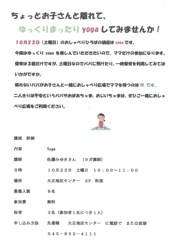 f:id:taishochikusen:20161015202633j:plain
