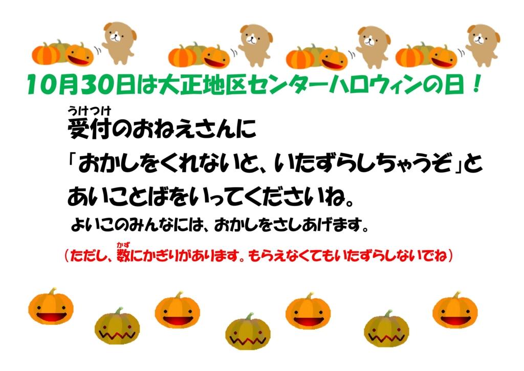f:id:taishochikusen:20161029105948j:plain