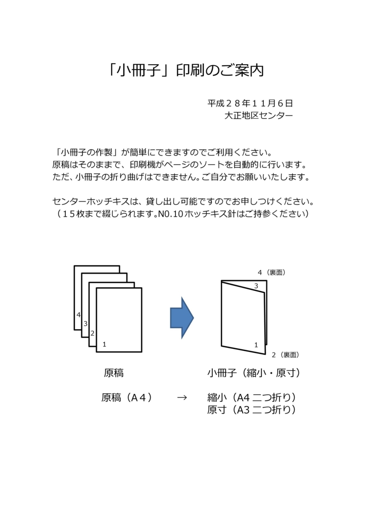 f:id:taishochikusen:20161106082344j:plain