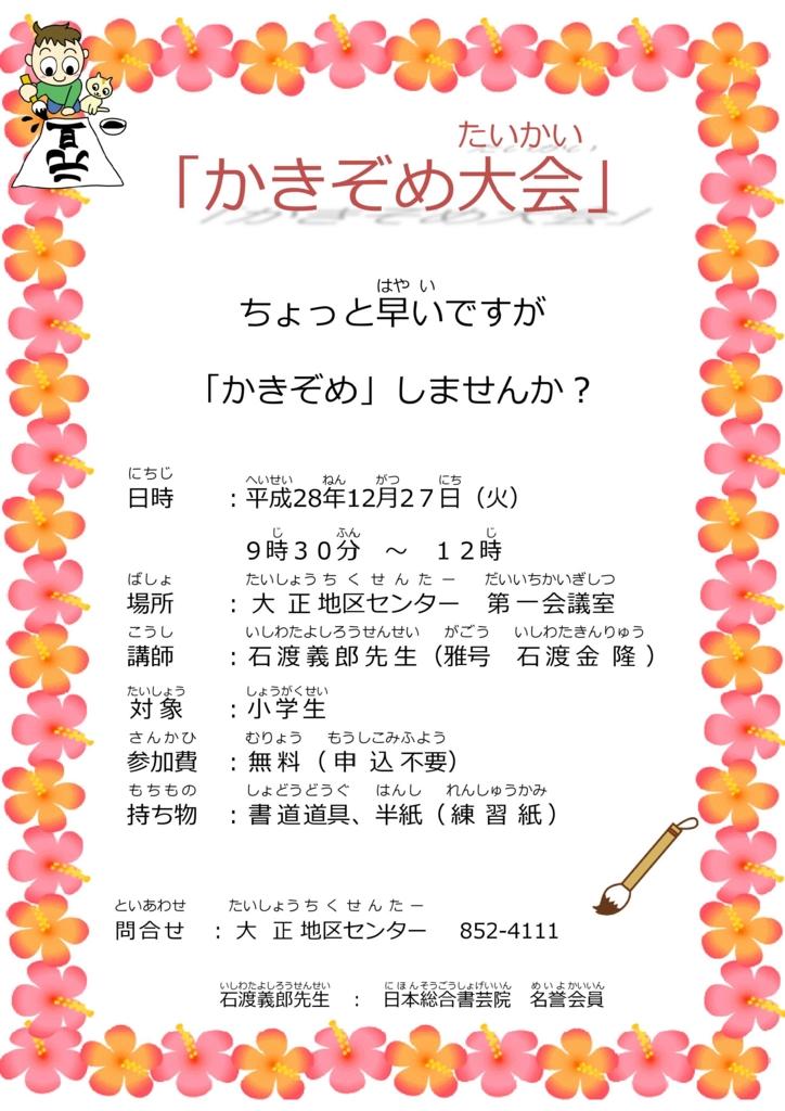 f:id:taishochikusen:20161201084335j:plain