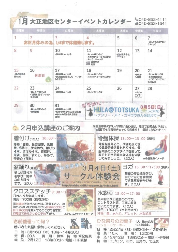 f:id:taishochikusen:20161227201658j:plain