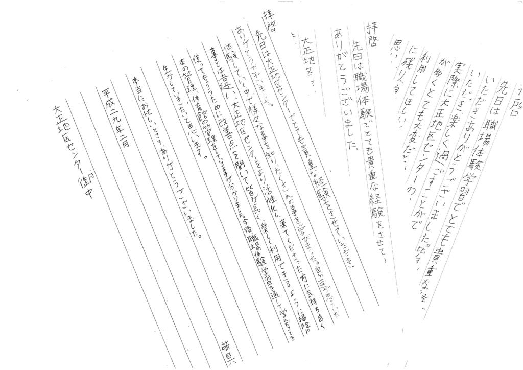 f:id:taishochikusen:20170221111816j:plain