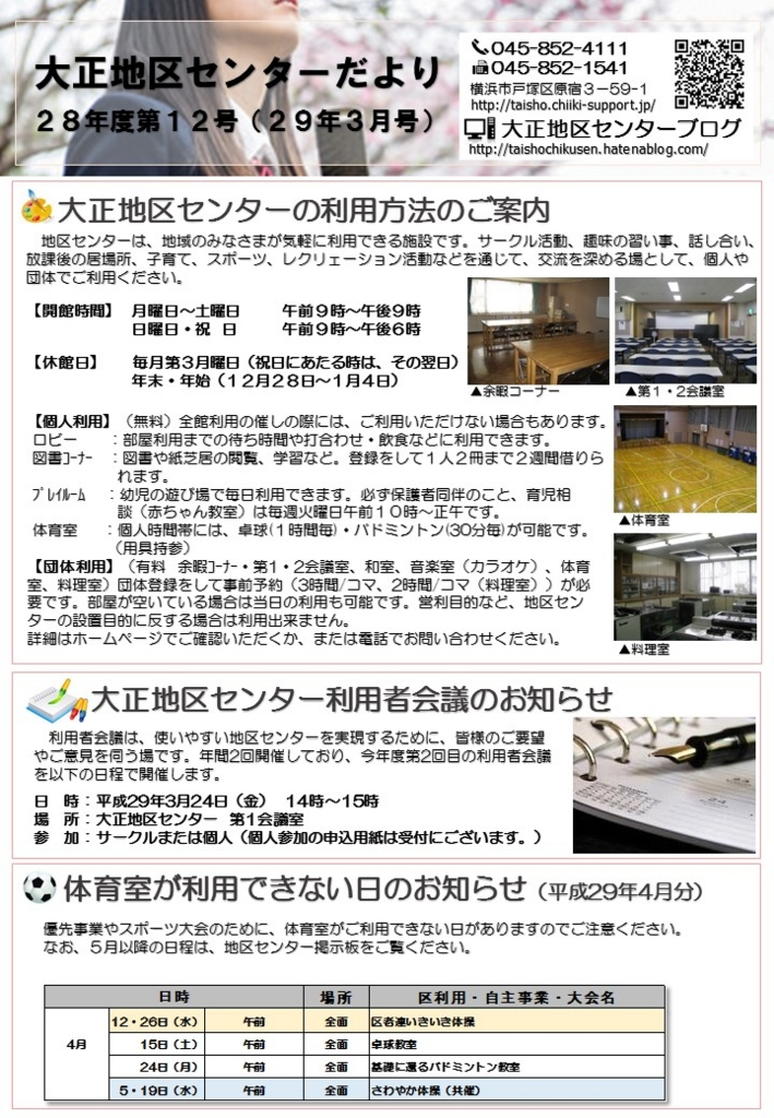 f:id:taishochikusen:20170301083801j:plain