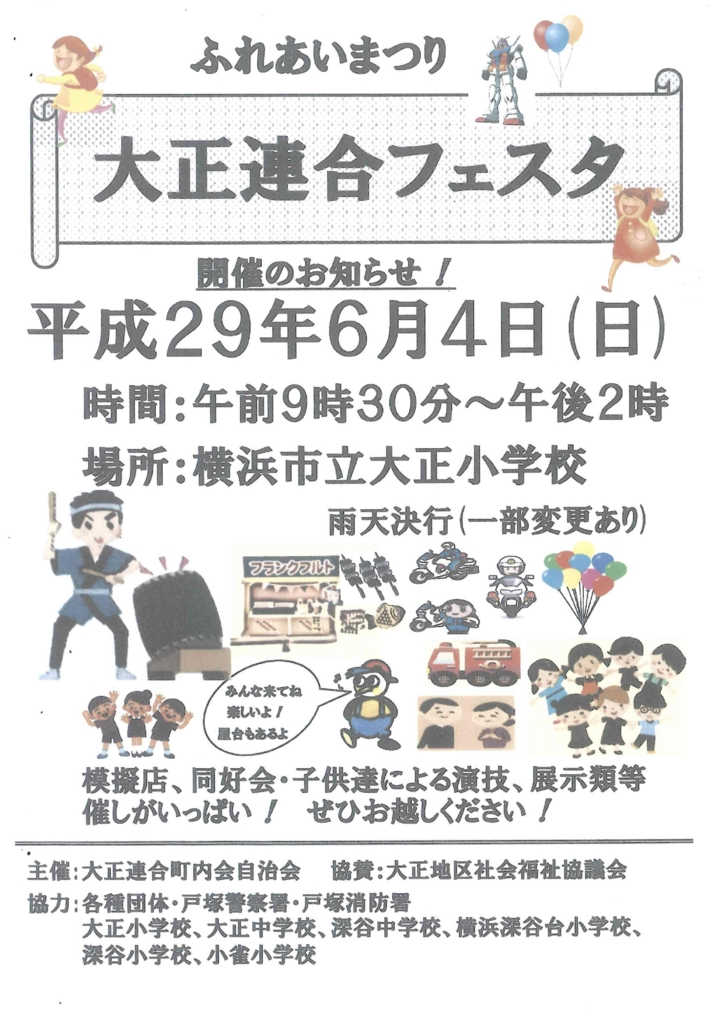 f:id:taishochikusen:20170505154848j:plain