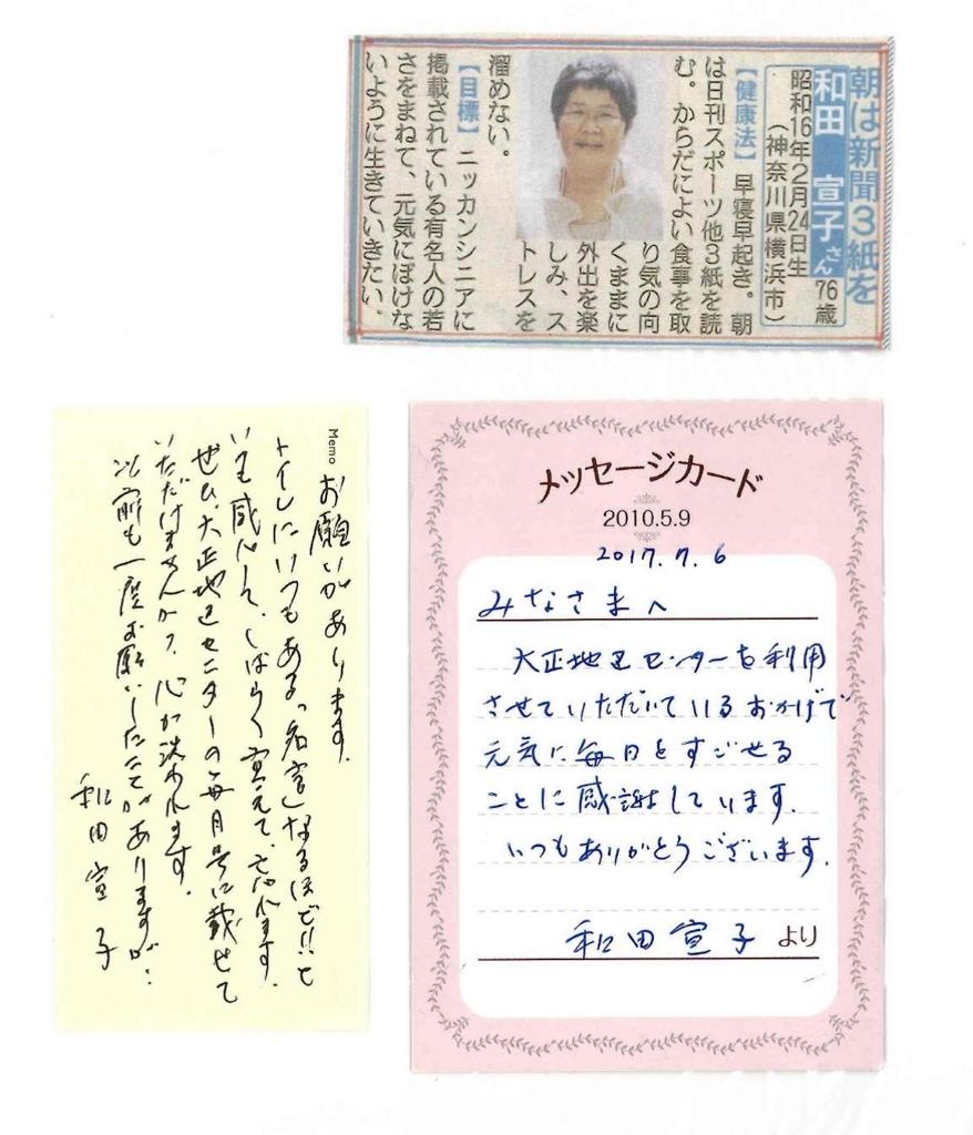 f:id:taishochikusen:20170706095317j:plain