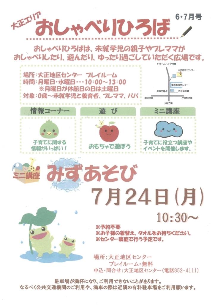 f:id:taishochikusen:20170717151831j:plain