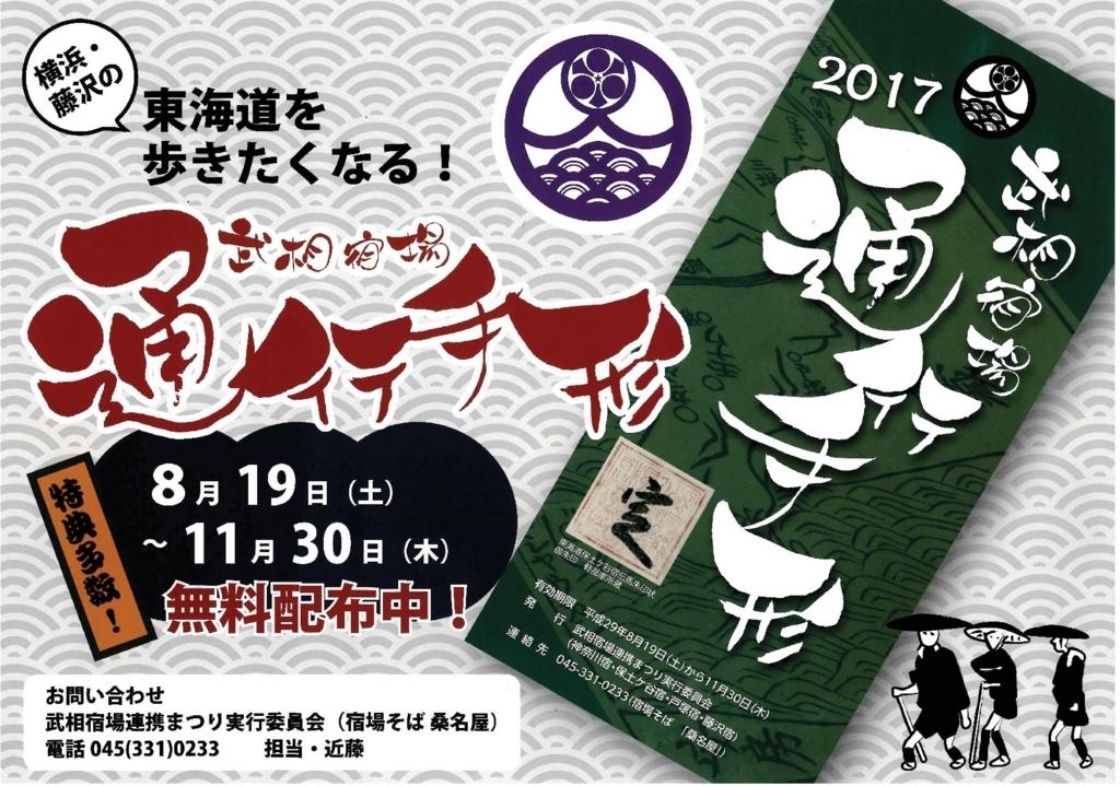 f:id:taishochikusen:20170731160048j:plain