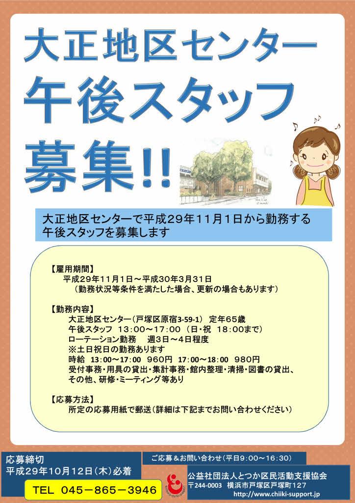 f:id:taishochikusen:20170922141658j:plain