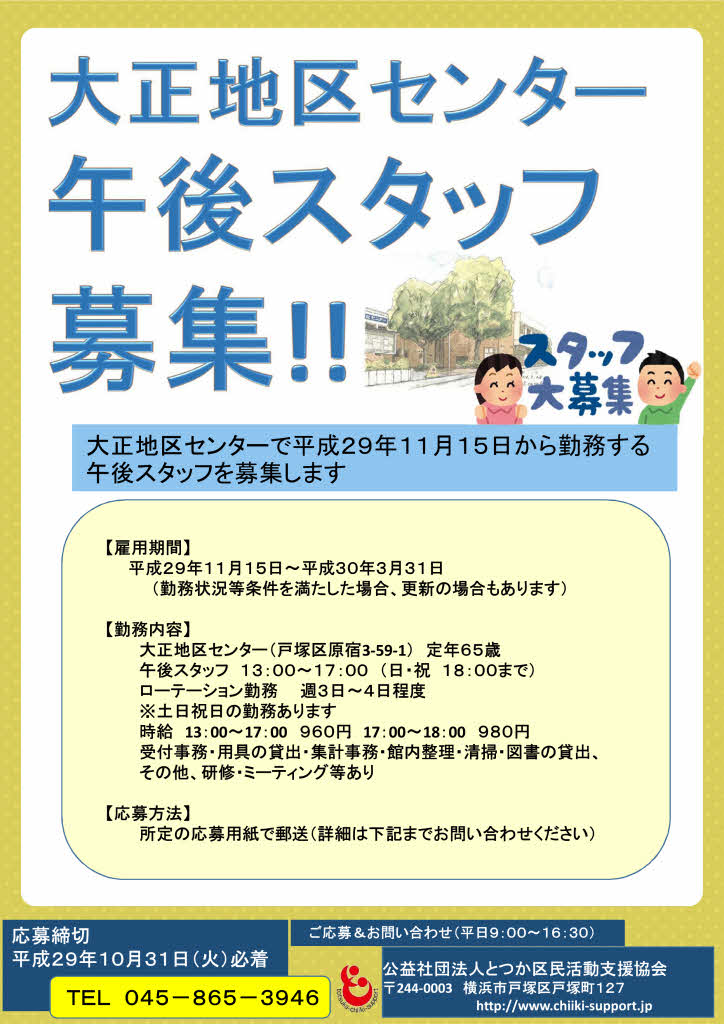 f:id:taishochikusen:20171013144920j:plain