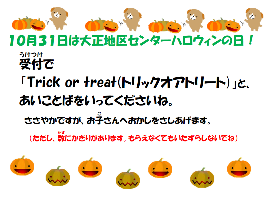 f:id:taishochikusen:20171031081156p:plain