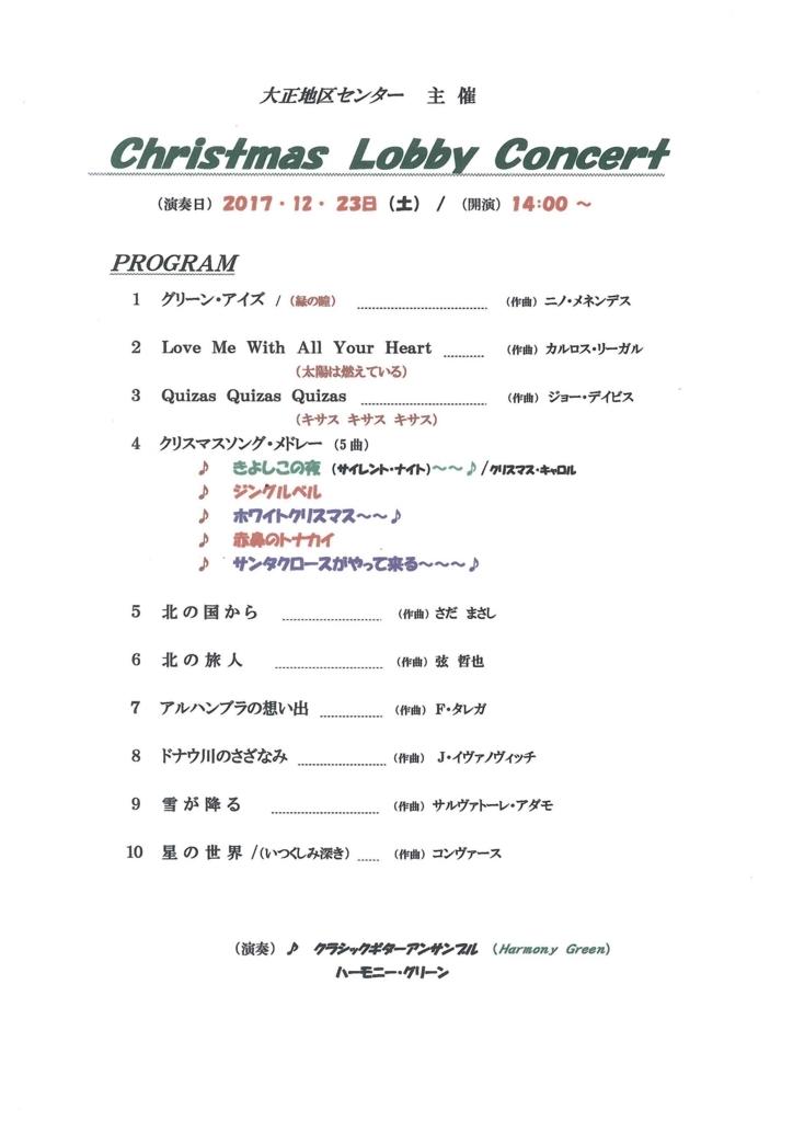 f:id:taishochikusen:20171211072729j:plain