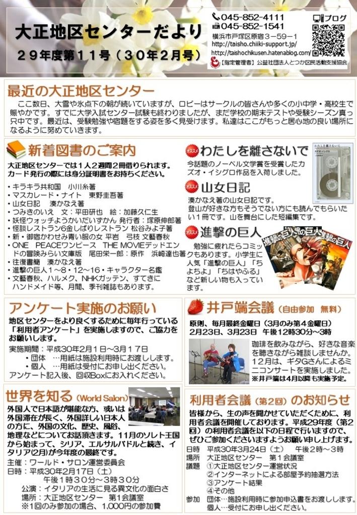 f:id:taishochikusen:20180202170343j:plain