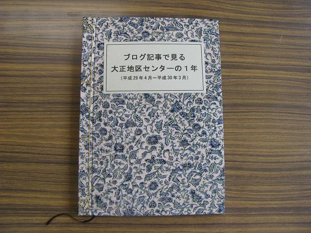 f:id:taishochikusen:20180428102341j:plain
