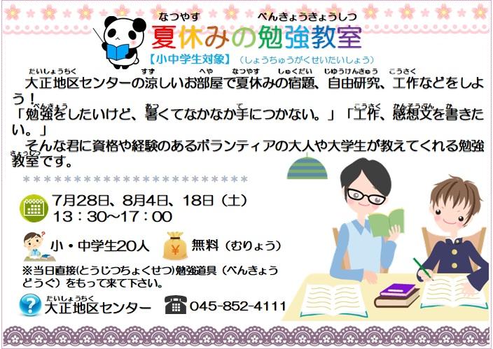f:id:taishochikusen:20180718101118j:plain