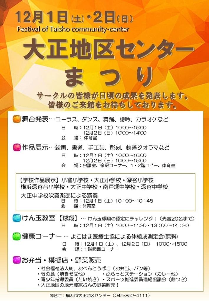 f:id:taishochikusen:20181116145924j:plain