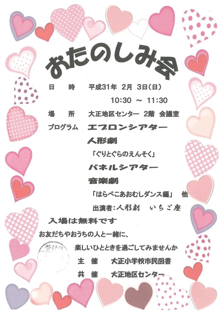 f:id:taishochikusen:20190123194252j:plain