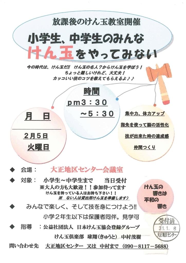 f:id:taishochikusen:20190123195251j:plain