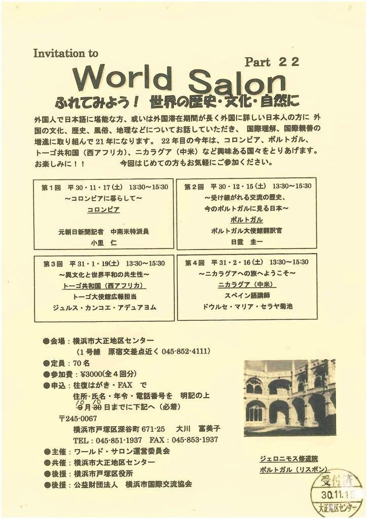 f:id:taishochikusen:20190123200427j:plain