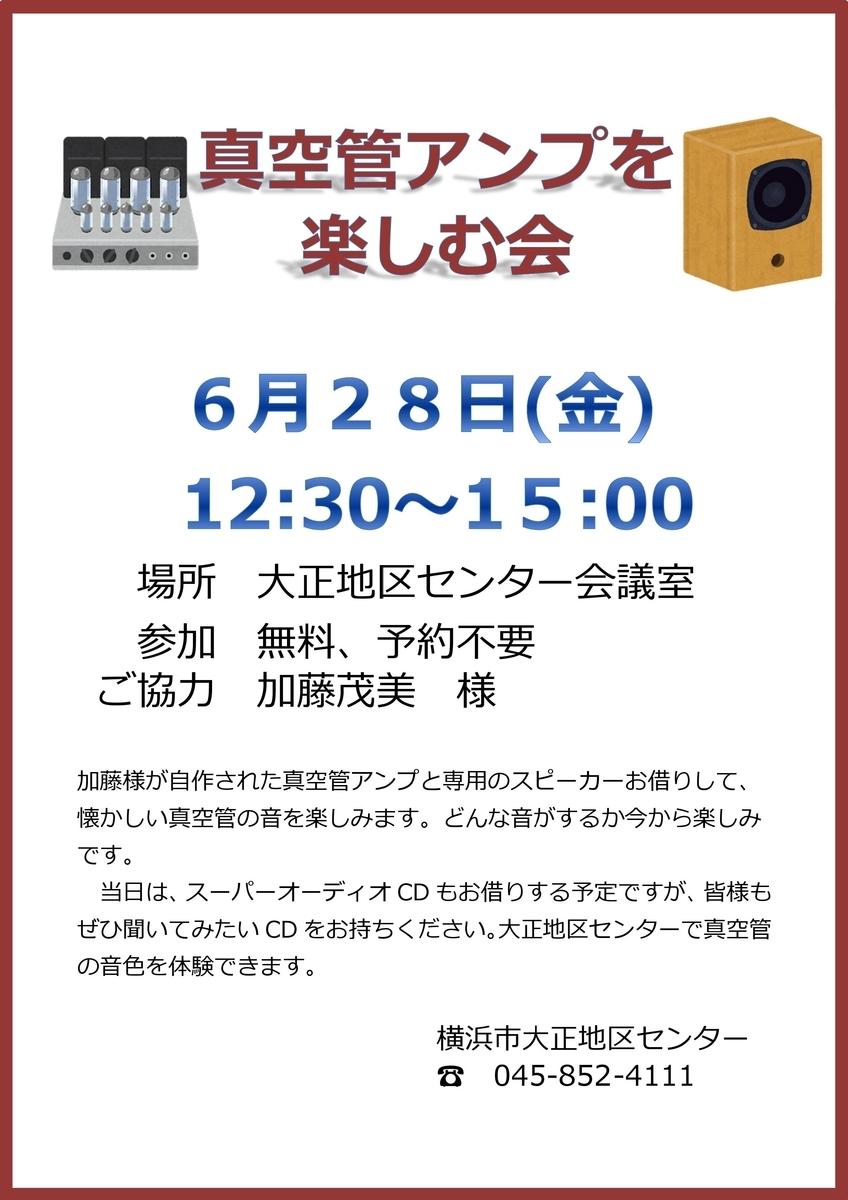 f:id:taishochikusen:20190601174011j:plain
