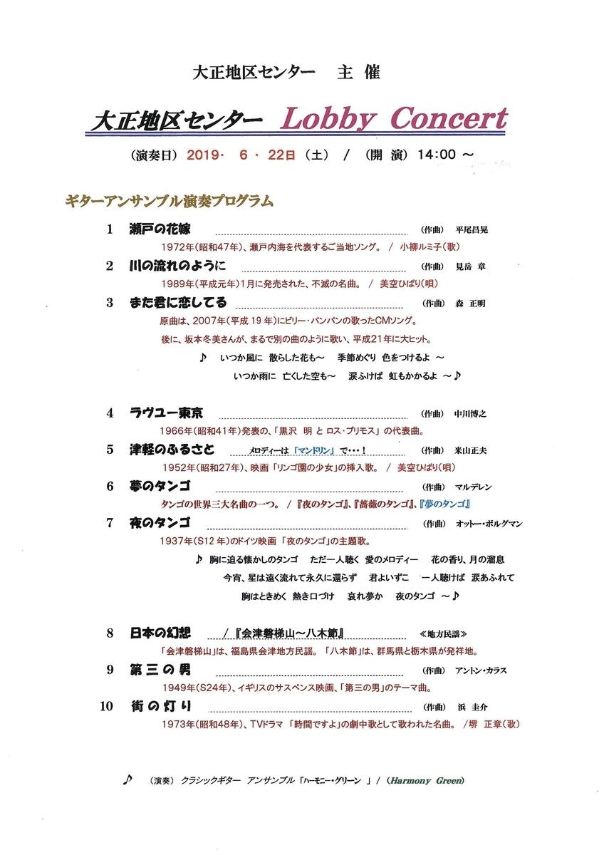 f:id:taishochikusen:20190622082616j:plain