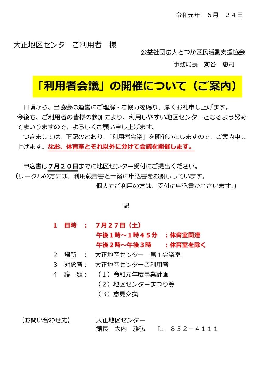 f:id:taishochikusen:20190628153143j:plain