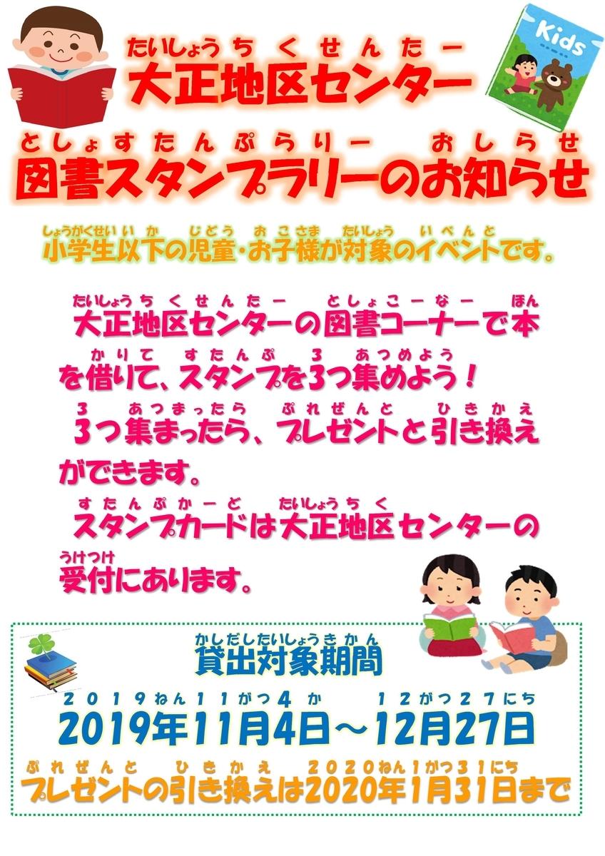 f:id:taishochikusen:20191112122125j:plain